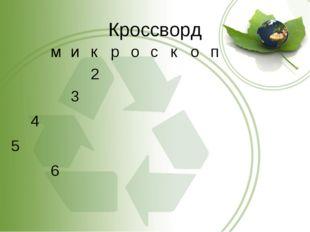 Кроссворд микроскоп 2 3 4 5 6