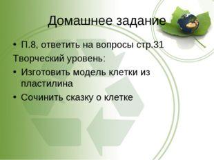 Домашнее задание П.8, ответить на вопросы стр.31 Творческий уровень: Изготови