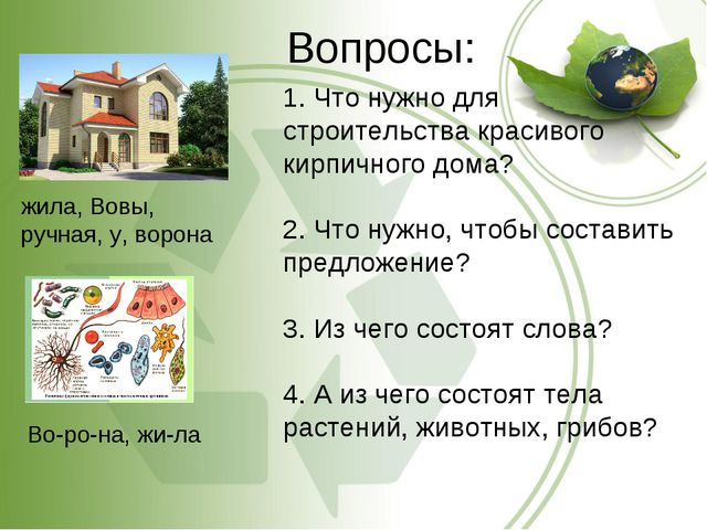 Вопросы: 1. Что нужно для строительства красивого кирпичного дома? 2. Что нуж...
