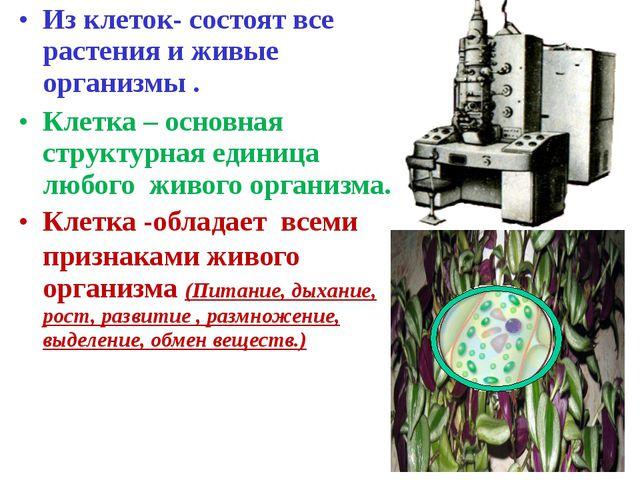 Из клеток- состоят все растения и живые организмы . Клетка – основная структу...