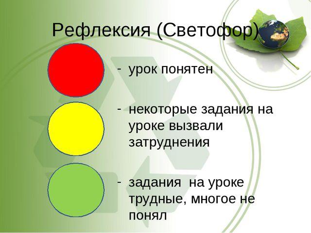 Рефлексия (Светофор) урок понятен некоторые задания на уроке вызвали затрудне...