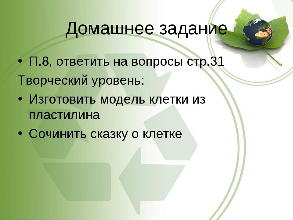 Домашнее задание П.8, ответить на вопросы стр.31 Творческий уровень: Изготови...