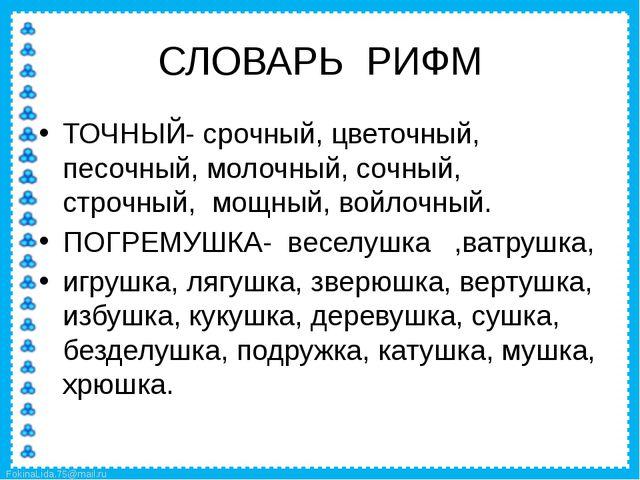Поэтический словарь рифм онлайн