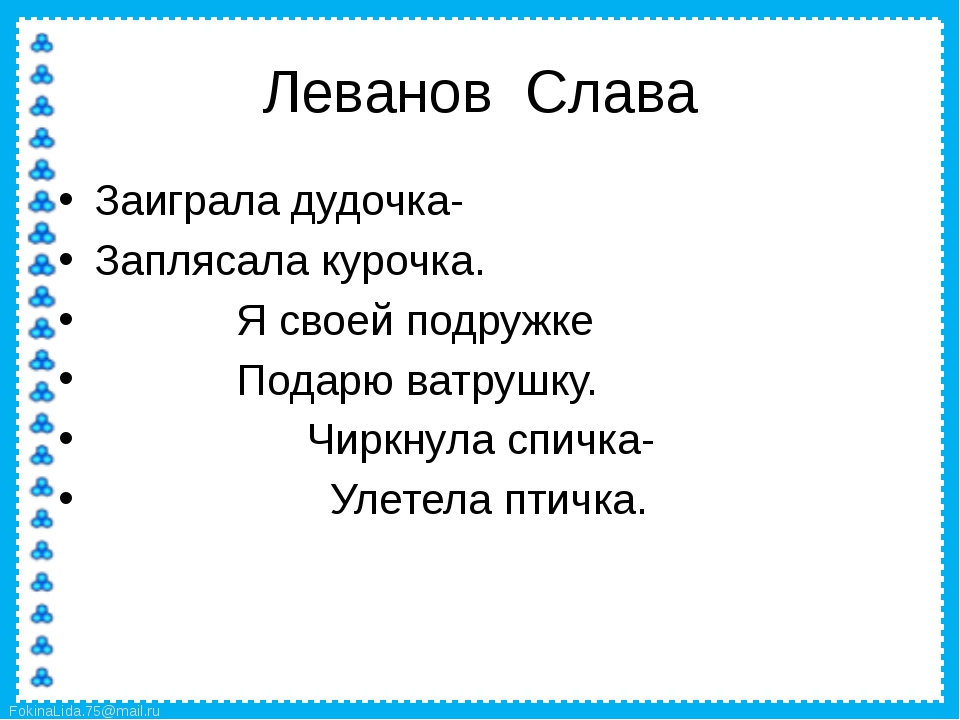 сочините стихи на заданные рифмы курочка дудочка 2 класс