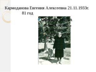 Кармоданова Евгения Алексеевна 21.11.1933г. 81 год