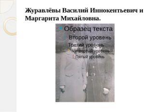 Журавлёвы Василий Иннокентьевич и Маргарита Михайловна.