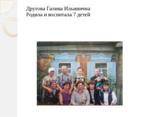 Другова Галина Ильинична Родила и воспитала 7 детей