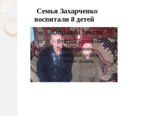 Семья Захарченко воспитали 8 детей