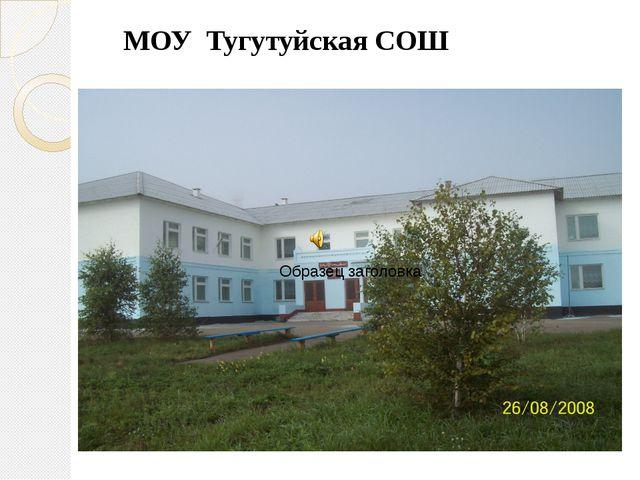 МОУ Тугутуйская СОШ