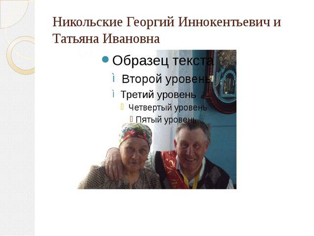 Никольские Георгий Иннокентьевич и Татьяна Ивановна