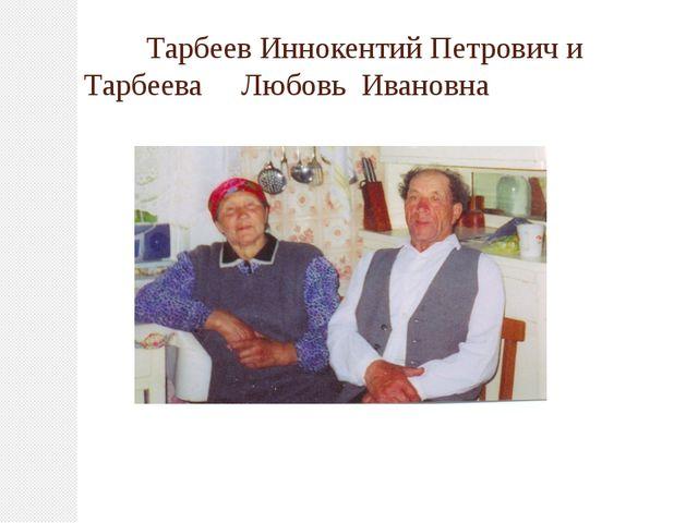 Тарбеев Иннокентий Петрович и Тарбеева Любовь Ивановна