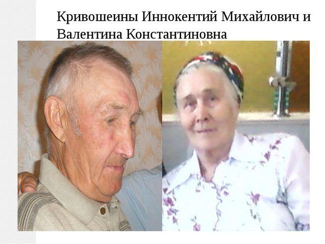 Кривошеины Иннокентий Михайлович и Валентина Константиновна