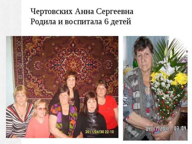 Чертовских Анна Сергеевна Родила и воспитала 6 детей