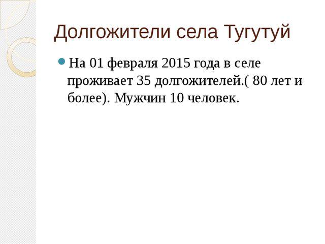 Долгожители села Тугутуй На 01 февраля 2015 года в селе проживает 35 долгожит...