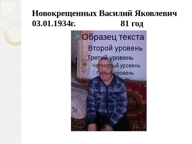 Новокрещенных Василий Яковлевич 03.01.1934г. 81 год