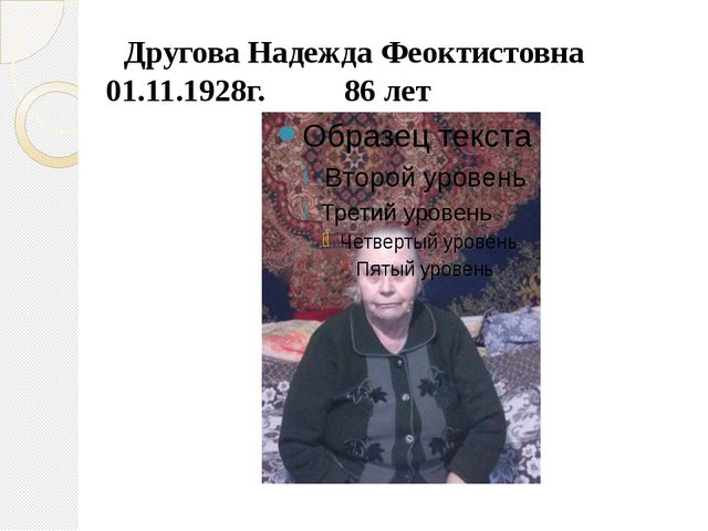 Другова Надежда Феоктистовна 01.11.1928г. 86 лет
