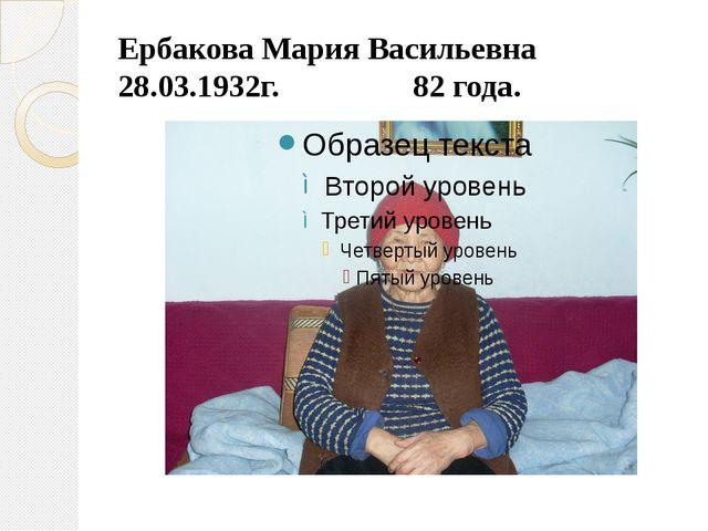 Ербакова Мария Васильевна 28.03.1932г. 82 года.