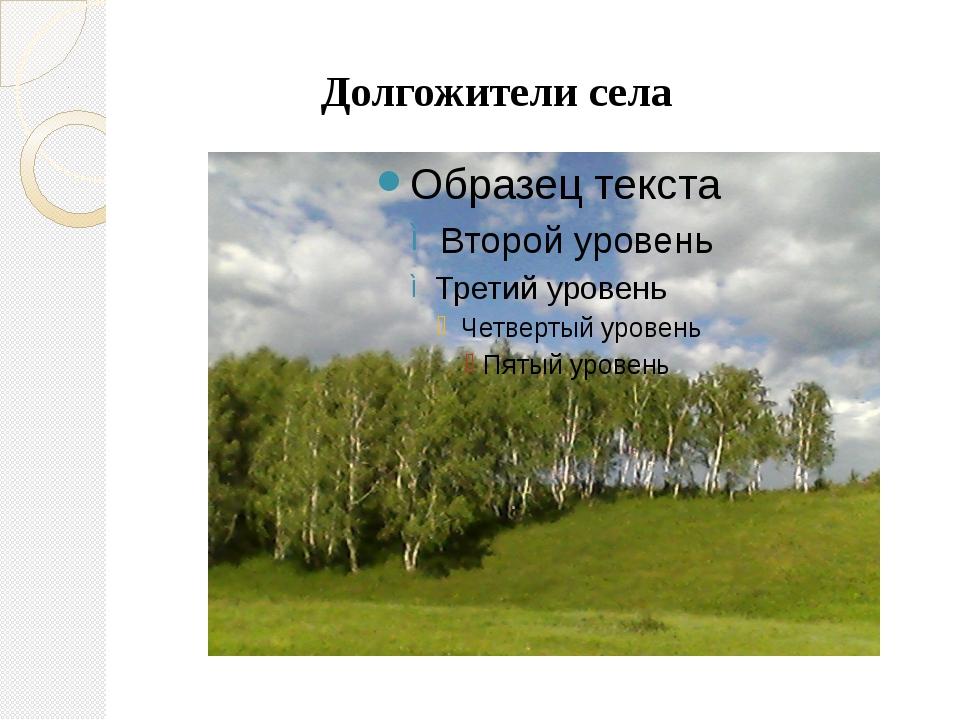 Долгожители села