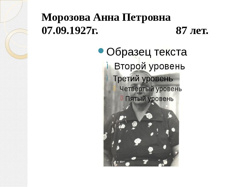 Морозова Анна Петровна 07.09.1927г. 87 лет.