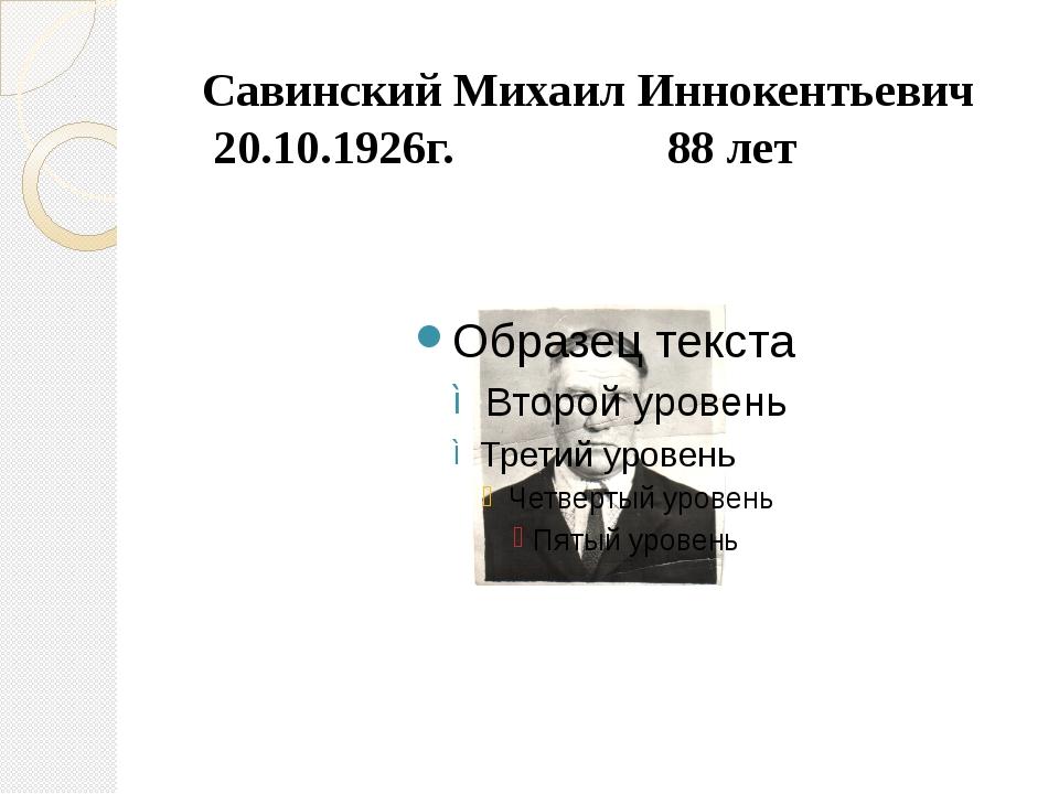Савинский Михаил Иннокентьевич 20.10.1926г. 88 лет