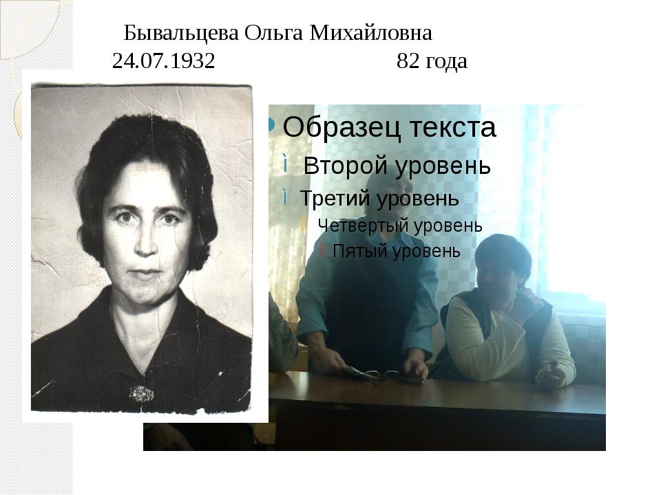 Бывальцева Ольга Михайловна 24.07.1932 82 года