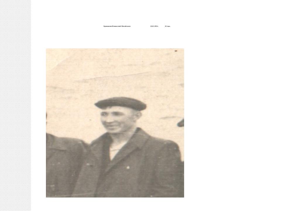 Кривошеин Иннокентий Михайлович 23.02.1932г. 82 года.