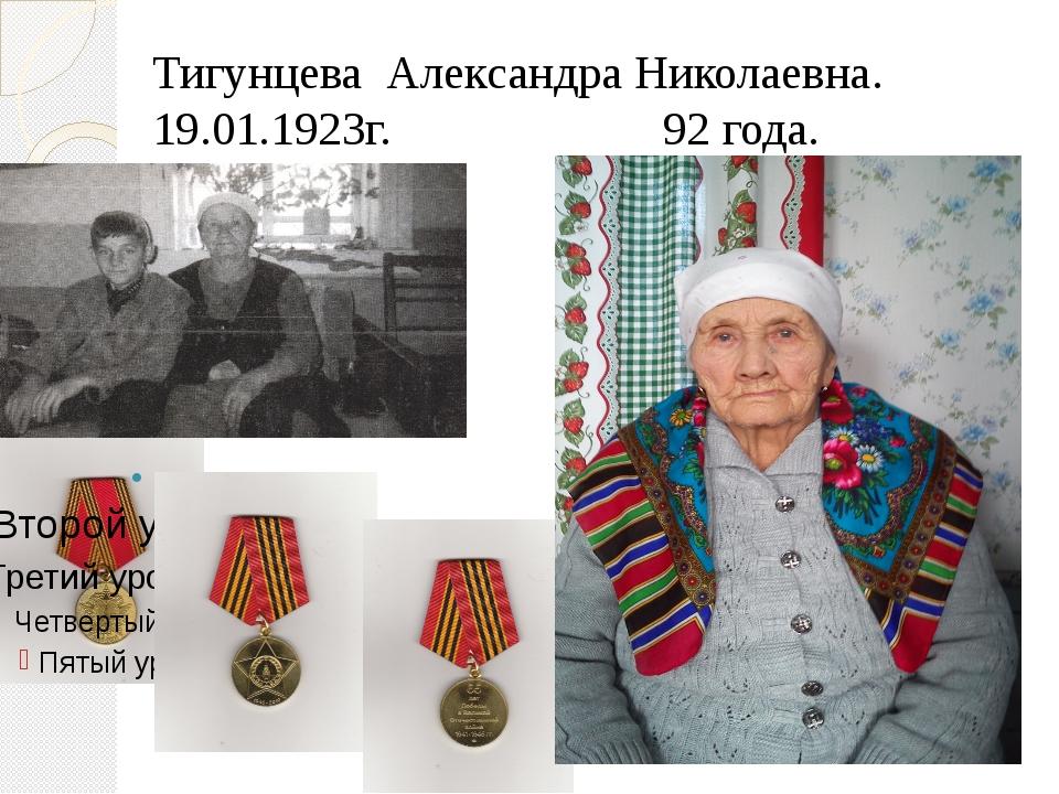 Тигунцева Александра Николаевна. 19.01.1923г. 92 года.