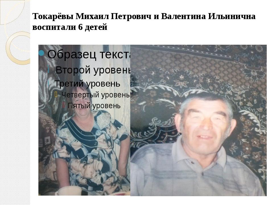Токарёвы Михаил Петрович и Валентина Ильинична воспитали 6 детей