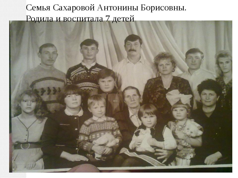 Семья Сахаровой Антонины Борисовны. Родила и воспитала 7 детей