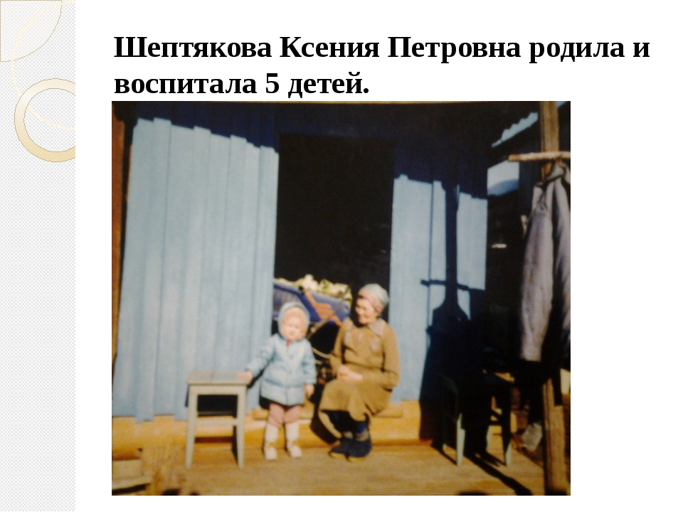 Шептякова Ксения Петровна родила и воспитала 5 детей.