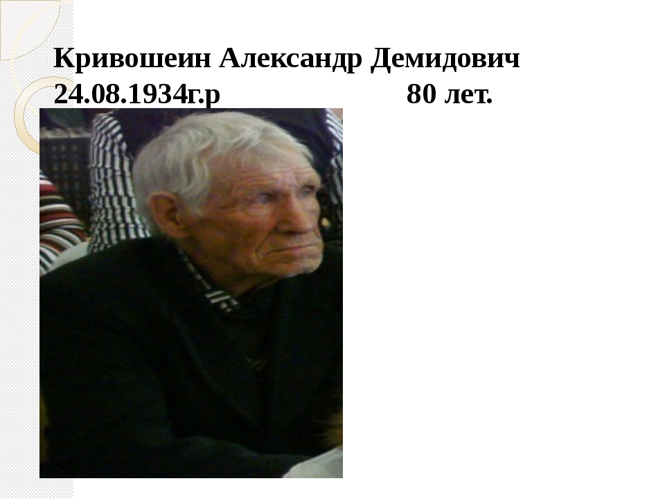 Кривошеин Александр Демидович 24.08.1934г.р 80 лет.