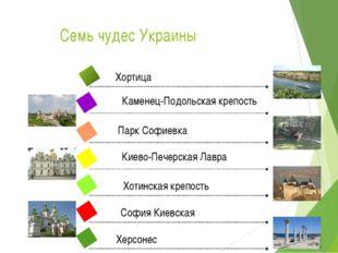 Семь чудес Украины 4 Хортица 2 3 Парк Софиевка Киево-Печерская Лавра Хотинска
