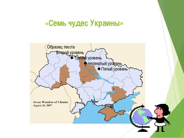 «Семь чудес Украины»