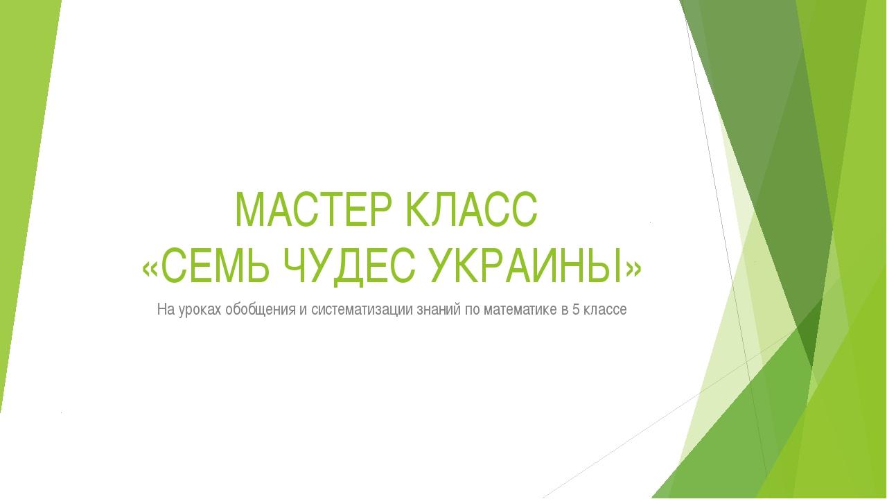 Актуализация опорных знаний Теоретический опрос Устный счет Соответствие числ...