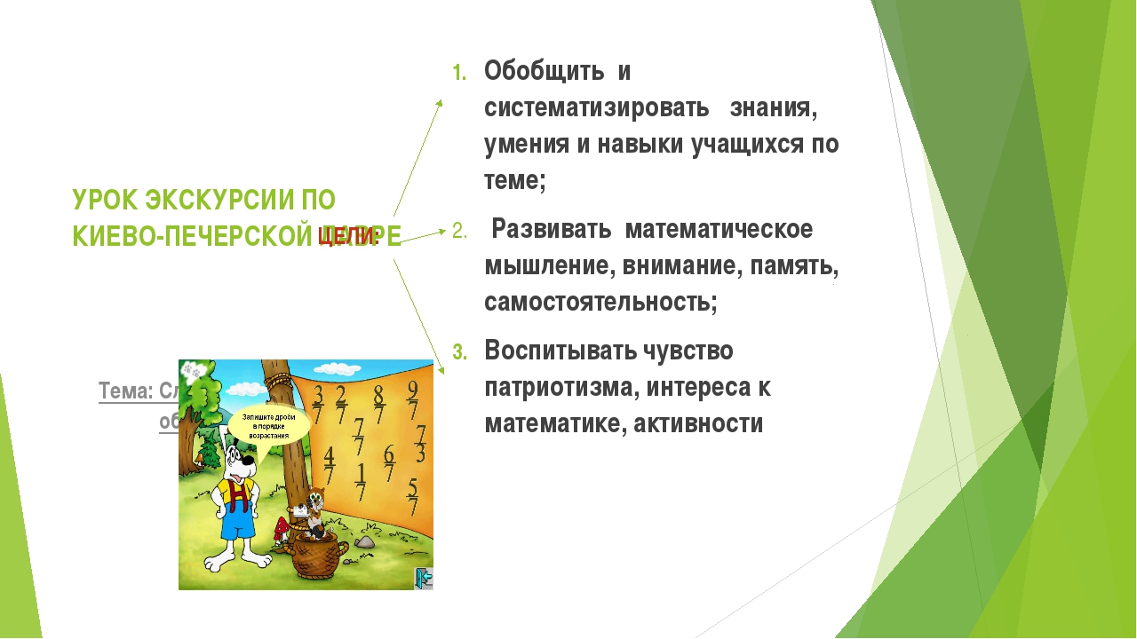 Решив примеры узнаем год основания Киево-Печерской лавры 4/5 + 1/5 = ? 1 2/7...