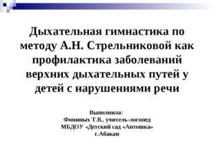 Дыхательная гимнастика по методу А.Н. Стрельниковой как профилактика заболева