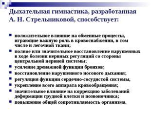 Дыхательная гимнастика, разработанная А. Н. Стрельниковой, способствует: поло