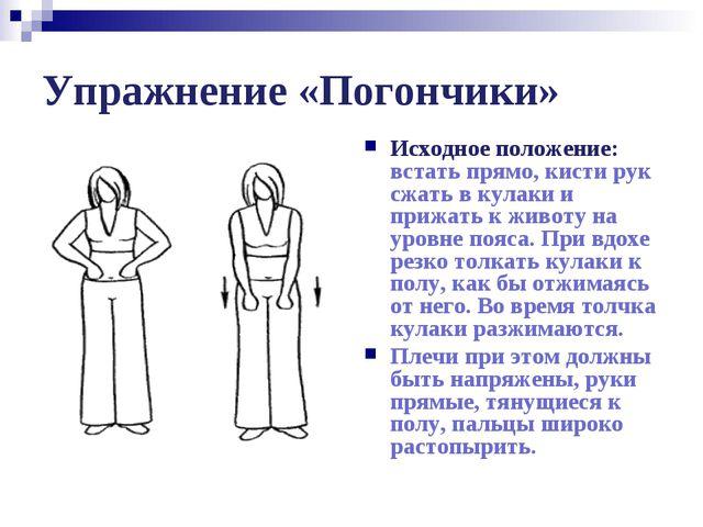 Упражнение «Погончики» Исходное положение: встать прямо, кисти рук сжать в ку...