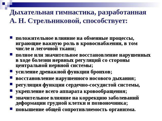 Дыхательная гимнастика, разработанная А. Н. Стрельниковой, способствует: поло...