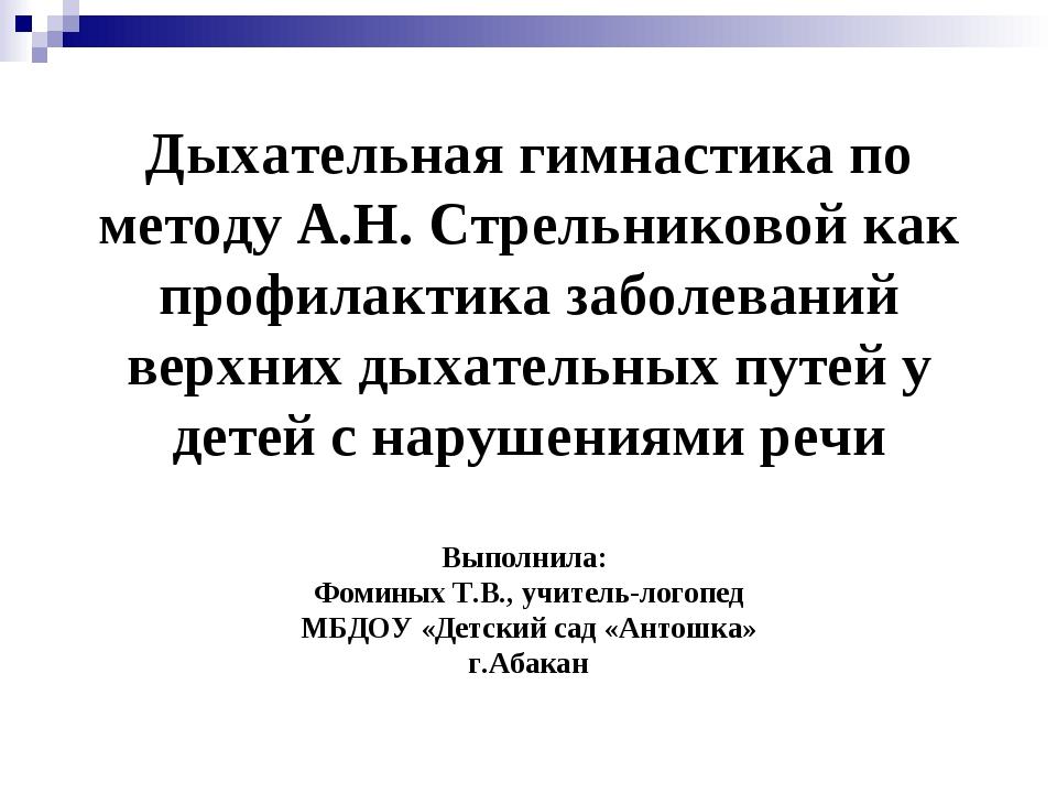 Дыхательная гимнастика по методу А.Н. Стрельниковой как профилактика заболева...