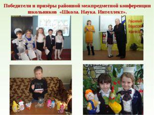 Победители и призёры районной межпредметной конференции школьников «Школа. На