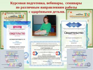 Курсовая подготовка, вебинары, семинары по различным направлениям работы с од