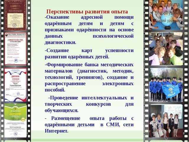 Перспективы развития опыта -Оказание адресной помощи одарённым детям и детям...