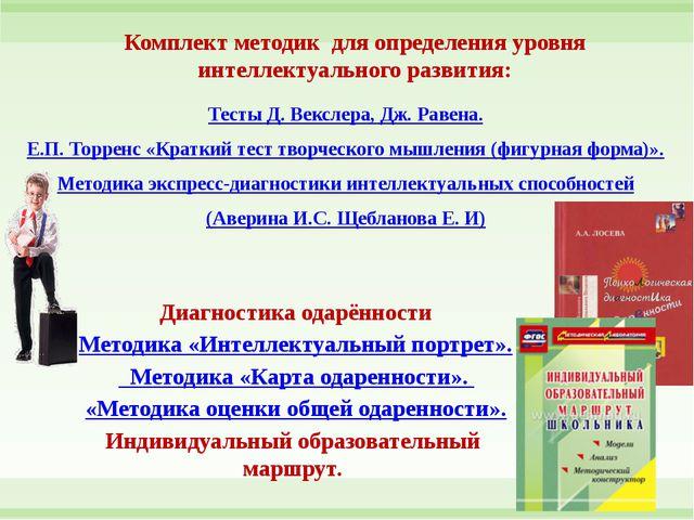 Тесты Д. Векслера, Дж. Равена. Е.П. Торренс «Краткий тест творческого мышлени...