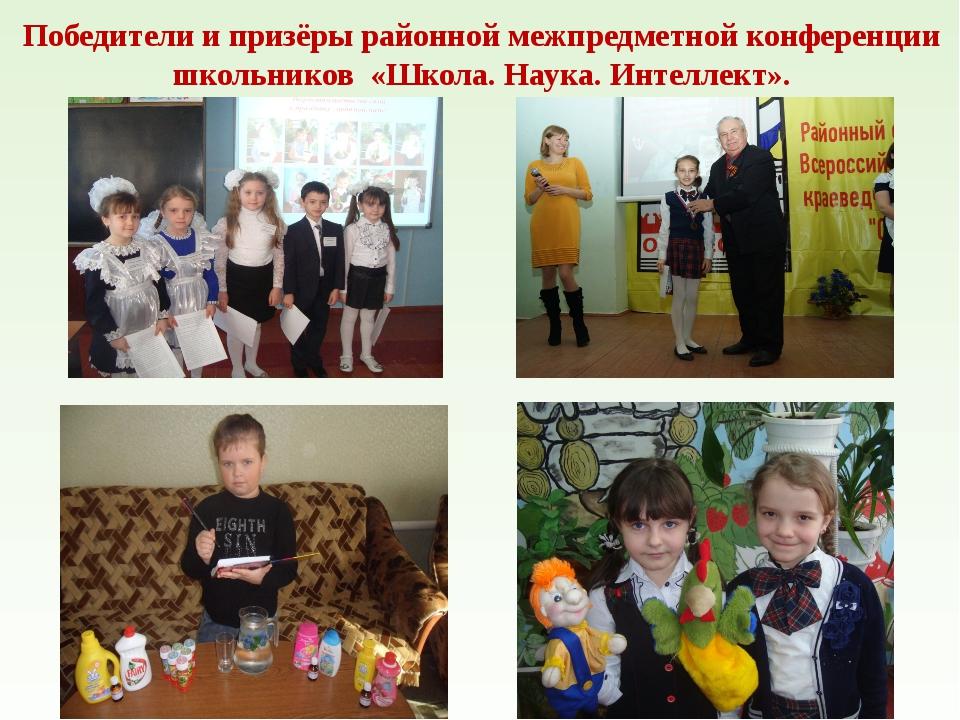 Победители и призёры районной межпредметной конференции школьников «Школа. На...