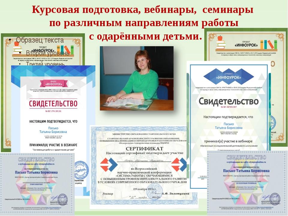 Курсовая подготовка, вебинары, семинары по различным направлениям работы с од...
