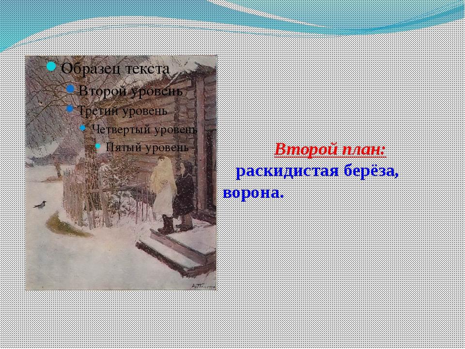 подбору картинка платонова первый снег сало