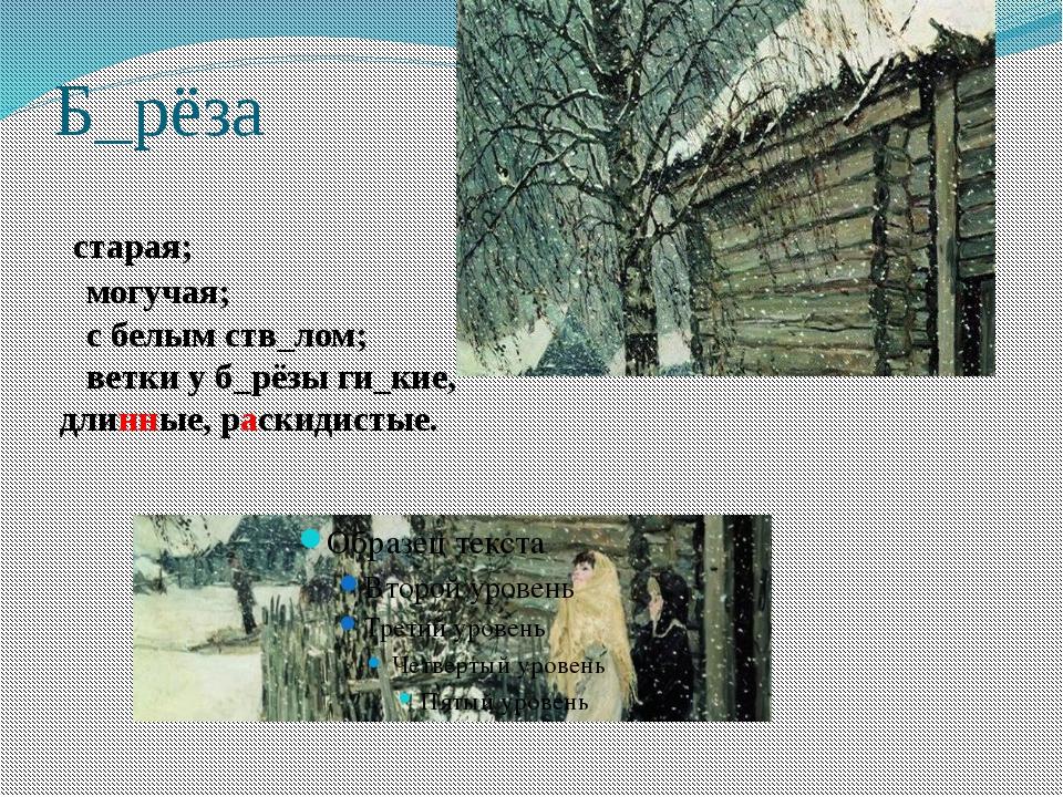 Сочинение с картинки первый снег