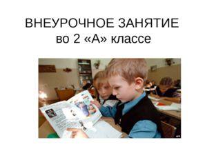 ВНЕУРОЧНОЕ ЗАНЯТИЕ во 2 «А» классе