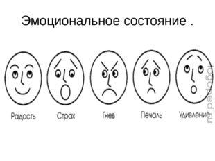 Эмоциональное состояние .